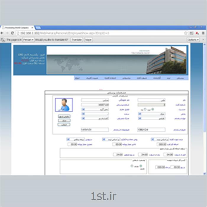 http://resource.1st.ir/CompanyImageDB/983e52f7-5ce0-4080-b581-cc4a4fe7c9c7/Products/f0cfbb75-7099-4f23-a3a9-cf3665bf55d9/2/550/550/نرم-افزار-حضور-و-غیاب-تحت-وب-PWKARA.jpg