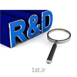 تحقیقات کاربردی و تدوین استاندارد محصولات