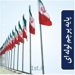 عکس پرچم، بنر و لوازم جانبیپایه پرچم  لوله ای شهری