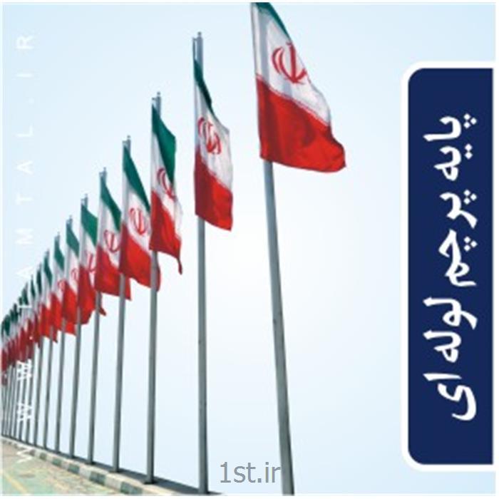 پایه پرچم  لوله ای شهری
