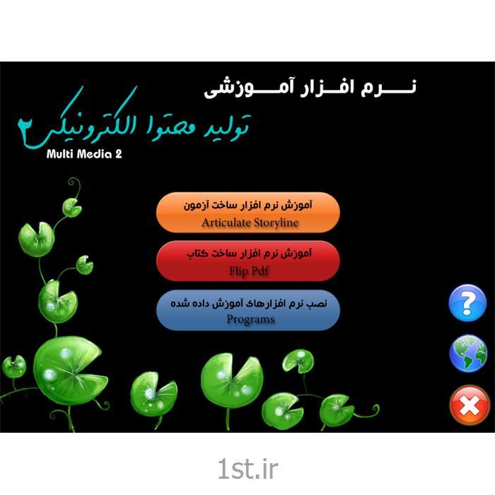 عکس نرم افزار کامپیوترنرم افزار آموزش جامع تولید محتوا