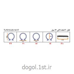 قفل 20 حلقه لاکی طول 21 و قطر 1.6 سانتیمتر
