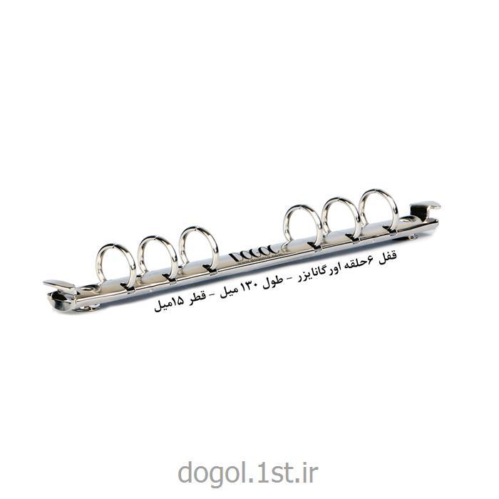 قفل 6 حلقه ارگانایزر 130 میلیمتر قطر 15 میل