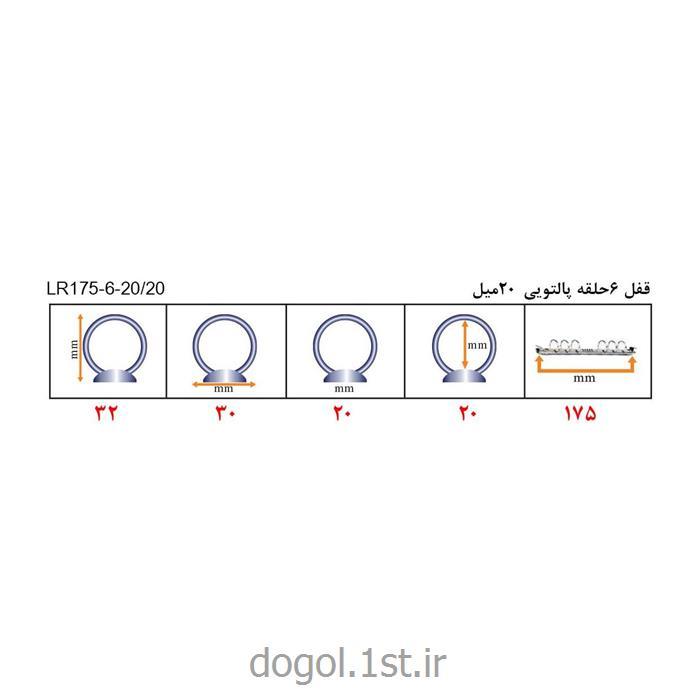 قفل شش حلقه ارگانایزر، پالتویی طول 175 میل و قطر 15، 20 و 23 میل