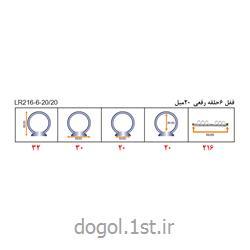 قفل 6حلقه طول 216 میلیمتر (رقعی) دوگل قطر 20، 23 و 25 میلیمتر