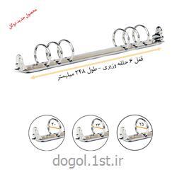 عکس سایر لوازم اداری و آموزشیقفل 6حلقه ارگانایزر وزیری طول 248 میلیمتر دوگل قطر 20، 23 و 25 میلیمتر