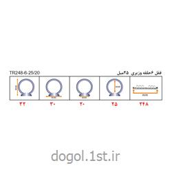 قفل 6حلقه ارگانایزر وزیری طول 248 میلیمتر دوگل قطر 20، 23 و 25 میلیمتر
