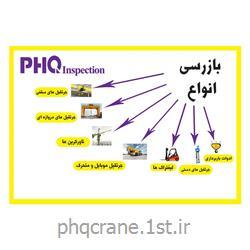 خدمات بازرسی و آموزشی تخصصی شرکت بازرسی فنی جرثقیل PHQ
