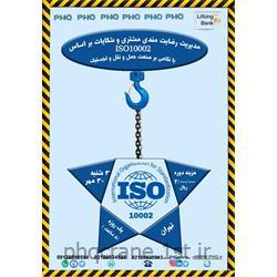 عکس آموزش و تربیتدوره آموزشی مدیریت رضایتمندی مشتری و شکایات بر اساس ISO10002