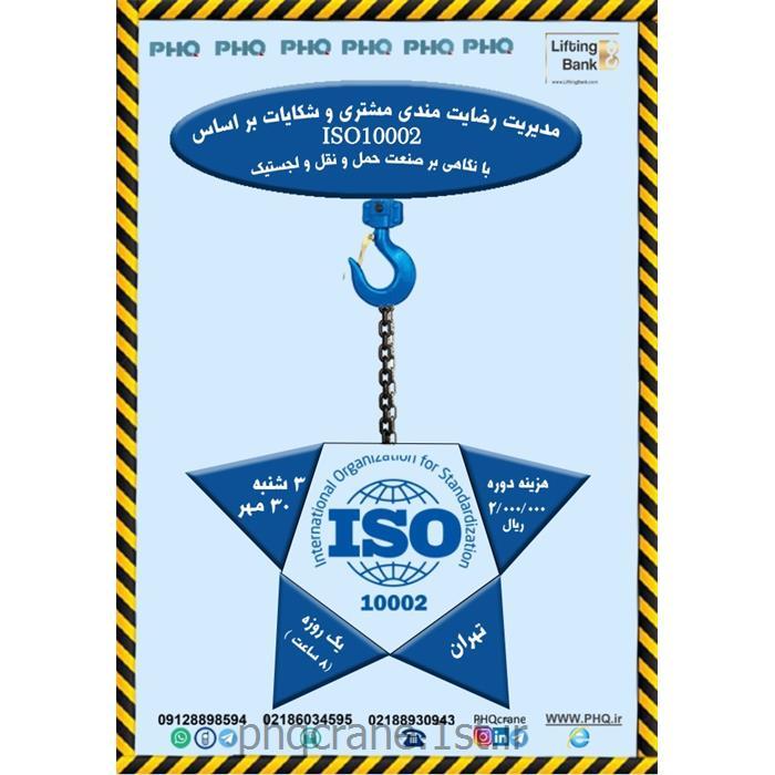دوره آموزشی مدیریت رضایتمندی مشتری و شکایات بر اساس ISO10002
