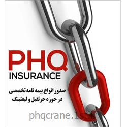 خدمات بیمه اتومبیل PHQ