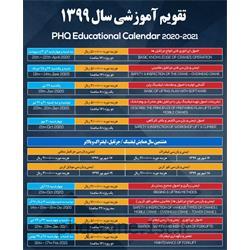 تقویم آموزشی تخصصی  جرثقیل ، لیفتراک و بالابر شرکت بازرسی فنی سال 1399