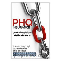 خدمات قابل ارائه PHQ در زمینه بازرسی فنی ، آموزش ، بانک لیفتینگ و بیمه