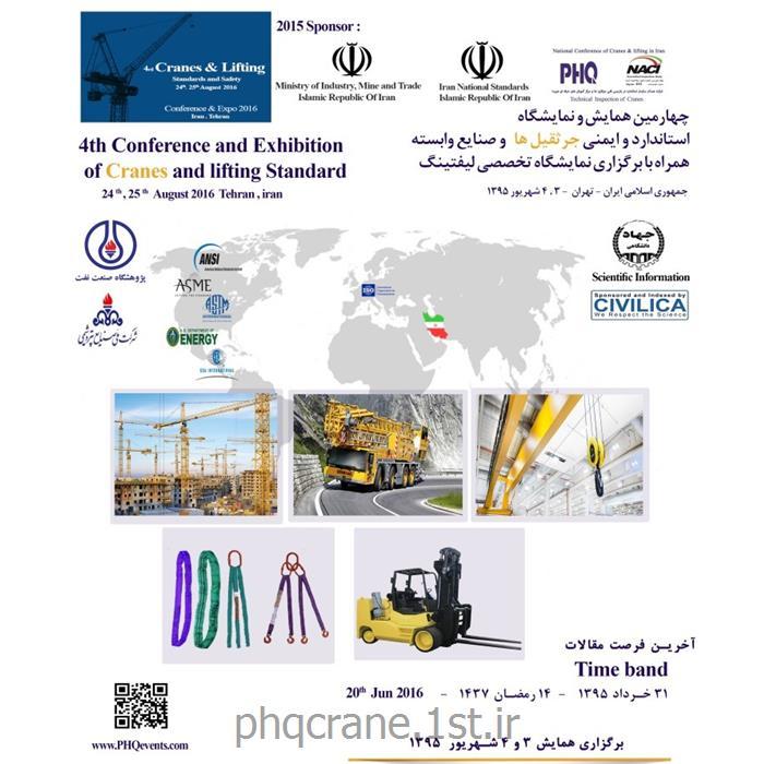 عکس دعوت به نمایشگاهبرگذاری نمایشگاه ملی تجهیزات و ماشین آلات ساختمانی بالابر ها