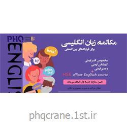 آموزش مکالمه زبان انگلیسی برای قرارداد های بین المللی