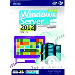 آموزش ویندوز سرور 2012 - Windows Server 2012