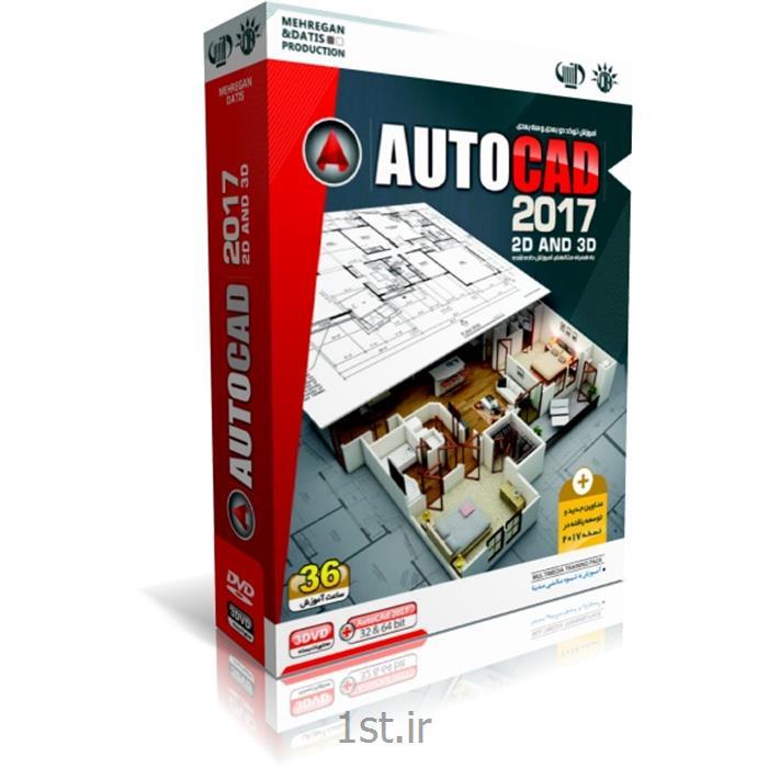 آموزش اتوکد 2017 (دوبعدی و سه بعدی) - AutoCAD 2017-2D & 3D