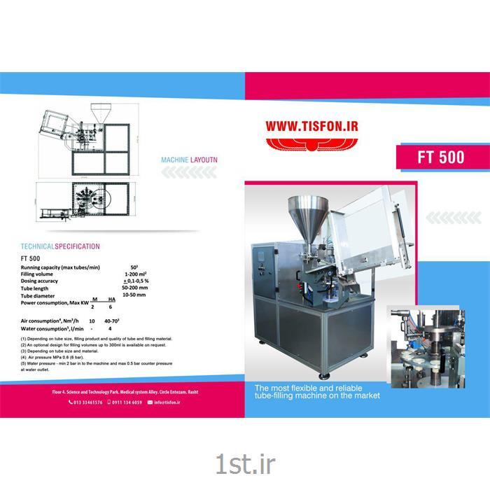 عکس ماشین آلات بسته بندیدستگاه تیوب پر کن تمام اتوماتیک مدل ft500