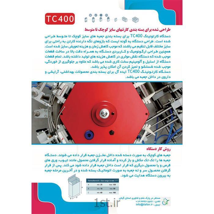 دستگاه کارتونینگ(جعبه زن) نیمه اتومات مدل TC400<