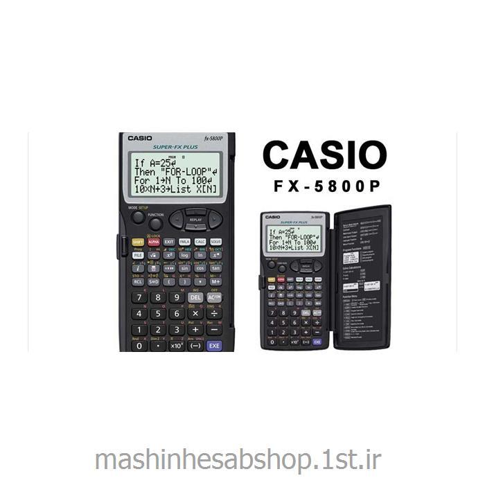 http://resource.1st.ir/CompanyImageDB/9bfdad16-9122-44fe-a19f-f9bb72c42048/Products/60fe3347-d908-469d-8074-5c7f631baf76/2/550/550/ماشین-حساب-مهندسی-کاسیو-مدل-CASIO-FX-5800P.jpg