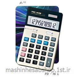 عکس ماشین حسابماشین حساب ایرانی پارس حساب مدل PD - 16 L