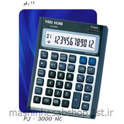 عکس ماشین حسابماشین حساب ایرانی پارس حساب مدل PJ - 3000 NC