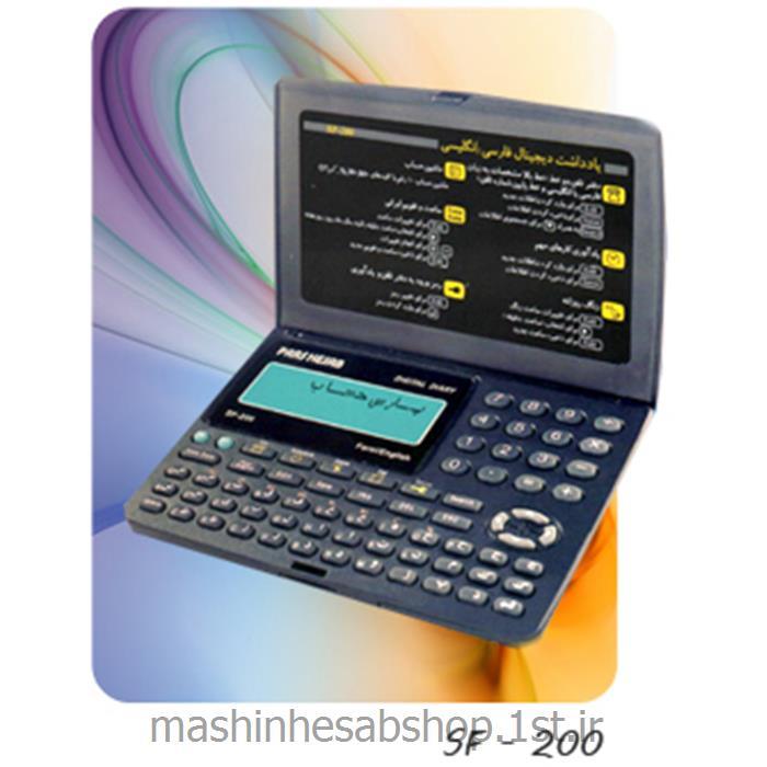 ماشین حساب و یادداشت دیجیتال پارس حساب مدل SF - 200