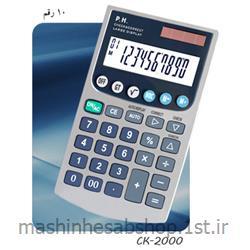 ماشین حساب جیبی پارس حساب مدل CK - 2000