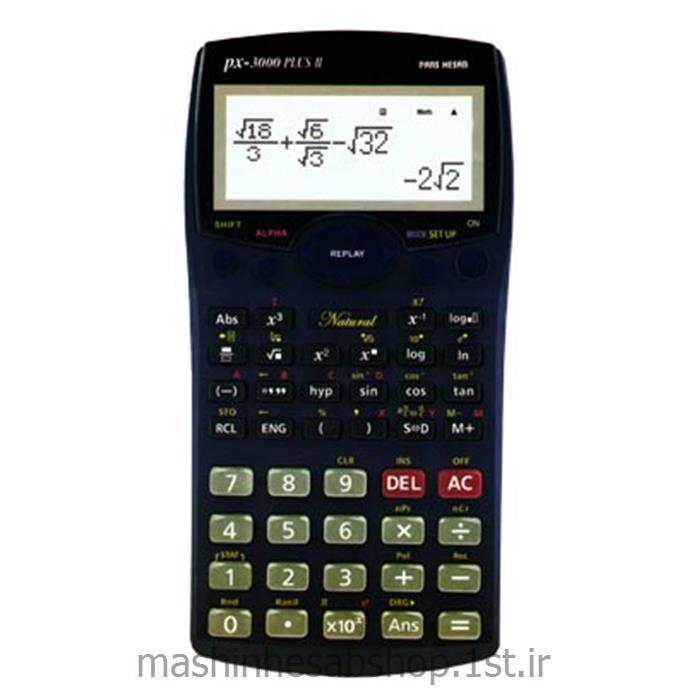 عکس ماشین حسابماشین حساب مهندسی پارس حساب مدل PX-3000 PLUS