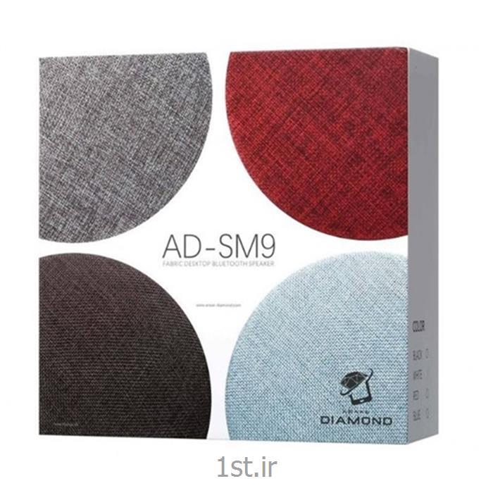 اسپیکر بلوتوث دیاموند مدل Ad-sm 9