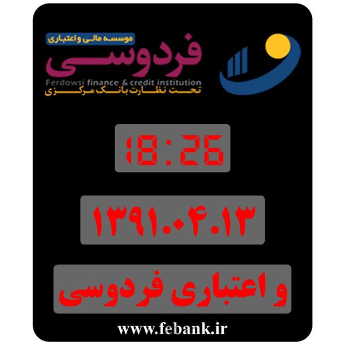 عکس تابلوهای تبلیغاتیتابلو نمایشگر ساعت و تاریخ سیستم نوبت دهی بی سیم