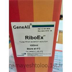 عکس سایر مواد شیمیاییمحلول ترایزول RiboEX geneall