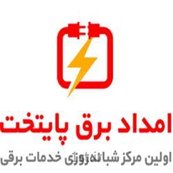 عکس خدمات مخابراتیتعمیرکار برق و تلفن شبانه روزی