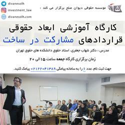 کارگاه آموزشی ابعاد حقوقی قراردادهای مشارکت در ساخت