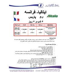 تور ایتالیا و فرانسه (6 شب و 7 روز)