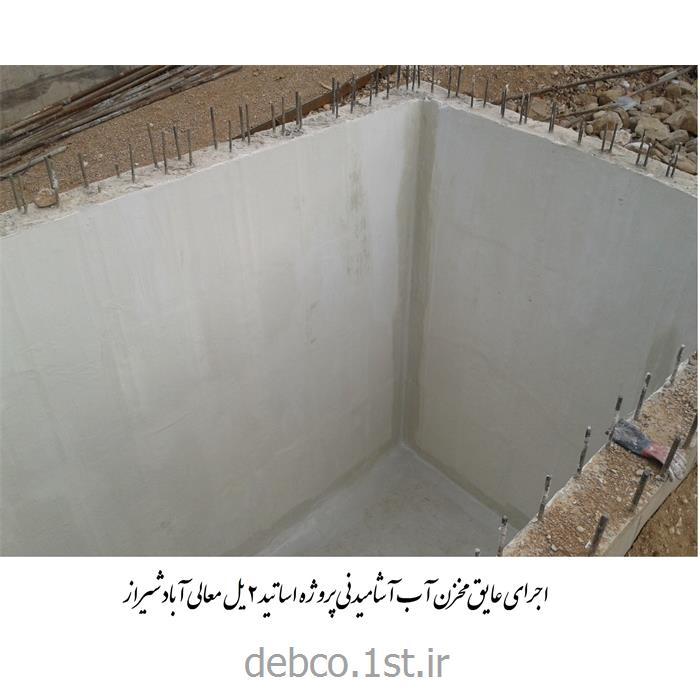 عکس سایر مواد عایق بندی آببهترین عایق مخازن آب آشامیدنی و استخر
