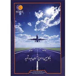 عکس تبلیغات مجله اینشریه پروازی کاسپین
