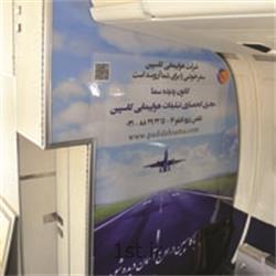 تبلیغات داخل کابین هواپیمایی کاسپین