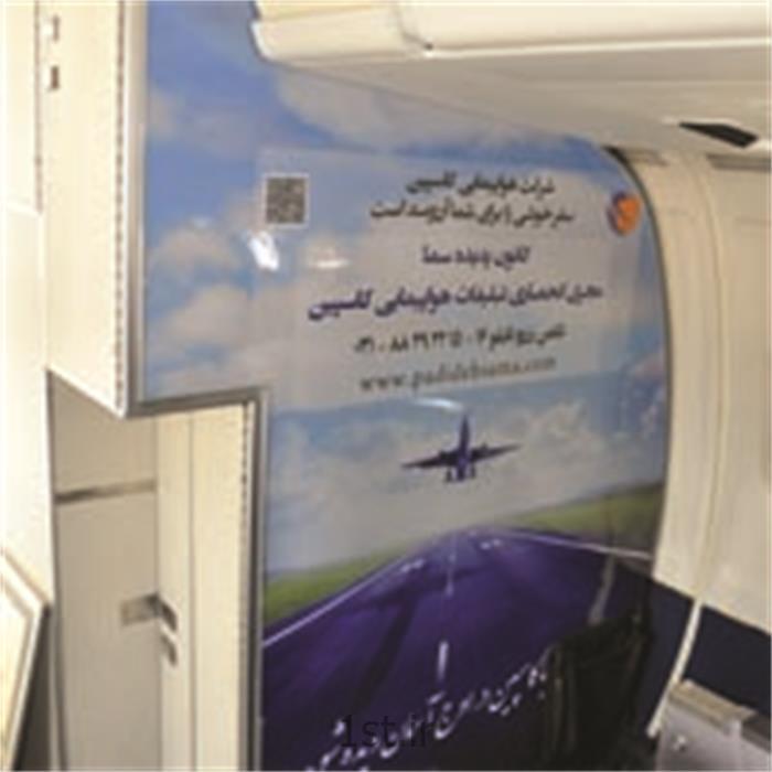 عکس تابلوهای تبلیغاتیتبلیغات داخل کابین هواپیمایی کاسپین