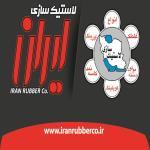 لاستیک سازی ایران