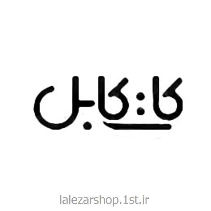 کابل 2.5 افشان کات کابل