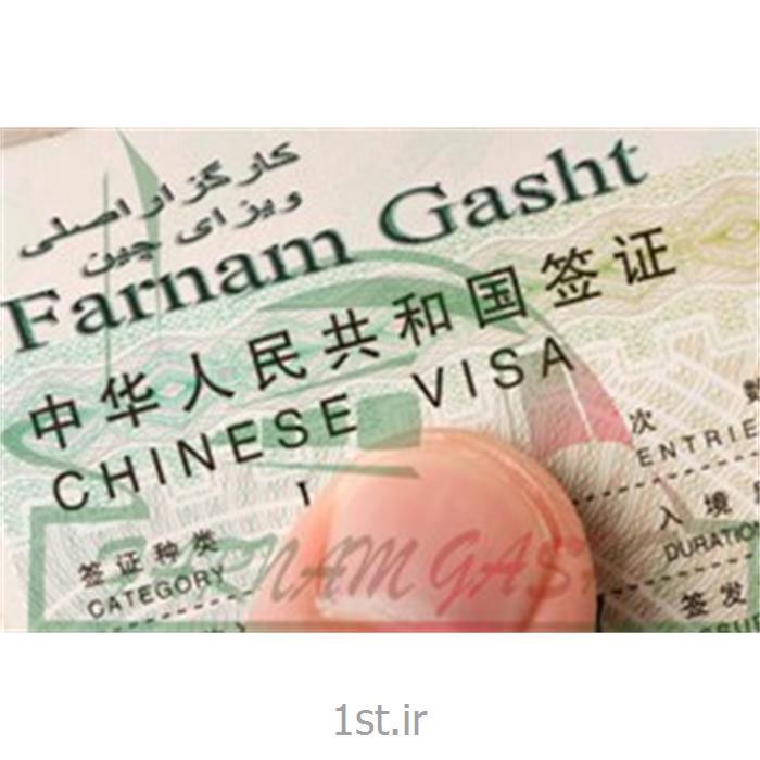 تایید مدارک از سفارت چین