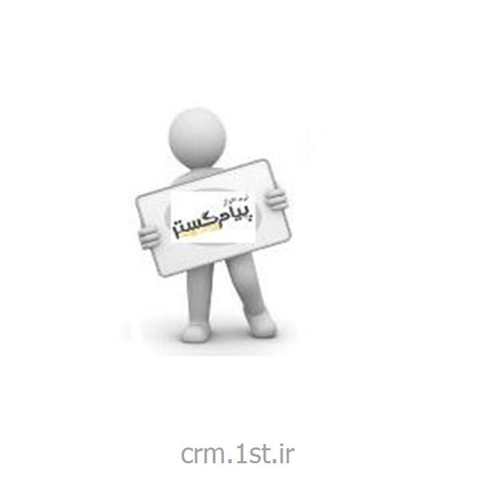 عکس نرم افزار کامپیوترنرم افزار CRM تک کاربره پیام گستر
