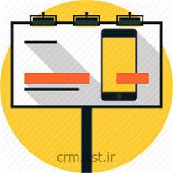 عکس نرم افزار کامپیوترماژول مدیریت کمپین تبلیغاتی نرم افزار CRM پیام گستر