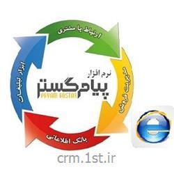 عکس نرم افزار کامپیوترنرم افزار CRM شبکه ای تحت وب پیام گستر