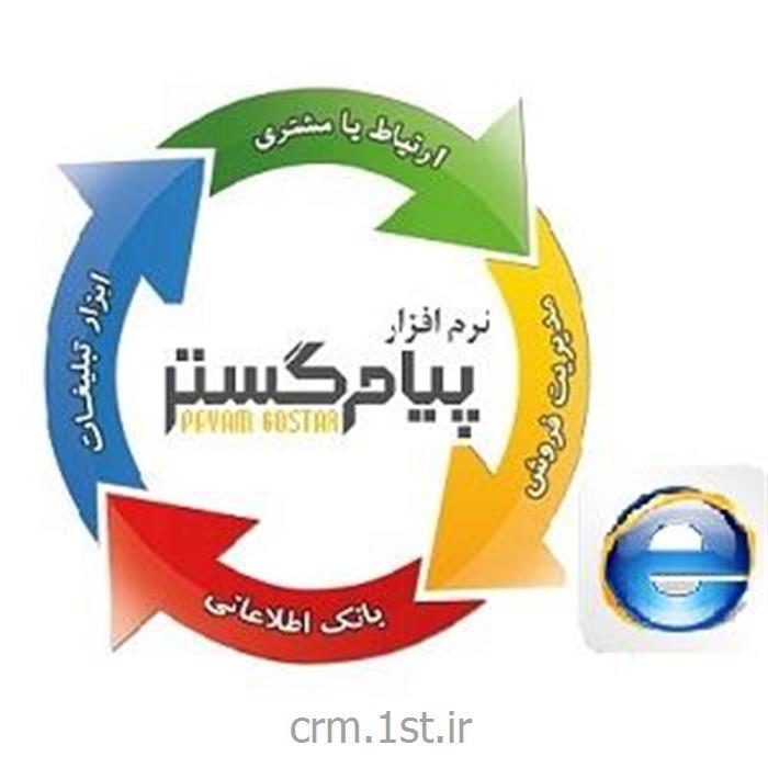 نرم افزار CRM شبکه ای تحت وب پیام گستر