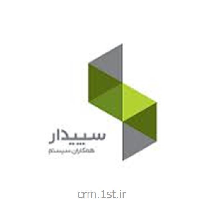 عکس نرم افزار کامپیوترماژول یکپارچگی با سیستم مالی سپیدار (پایه) CRM پیام گستر