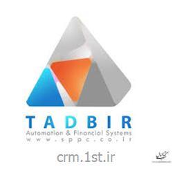 ماژول یکپارچگی با سیستم مالی تدبیر (پایه) CRM پیام گستر