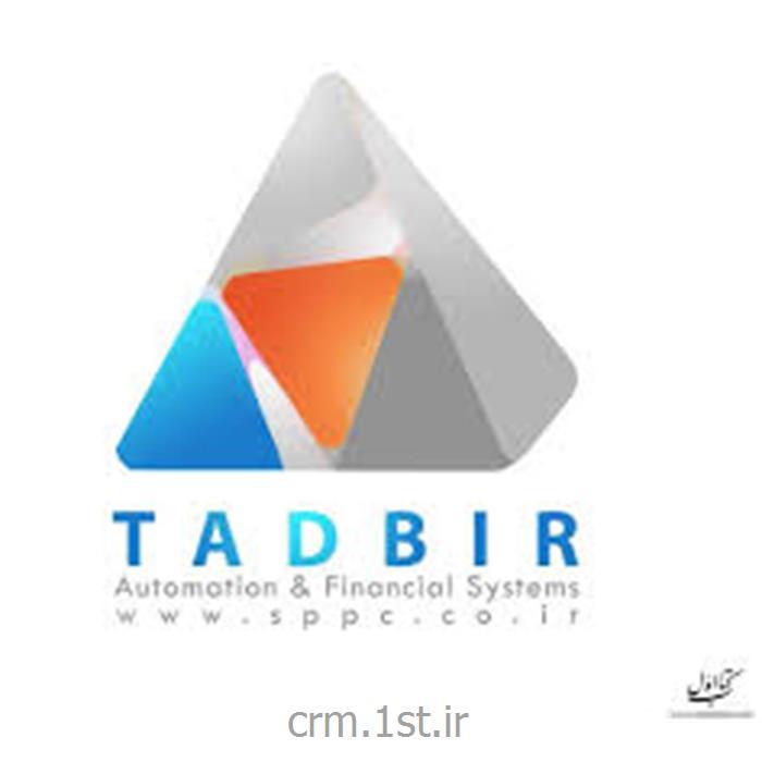 عکس نرم افزار کامپیوترماژول یکپارچگی با سیستم مالی تدبیر (پایه) CRM پیام گستر