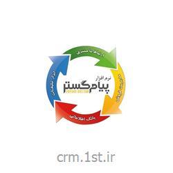 نرم افزار CRM پیام گستر با قابلیت افزودن بانک های اطلاعاتی